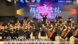 文化下午茶 吉林省交响乐团迎来今年首演_2020-08-16