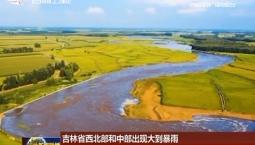 吉林省西北部和中部出现大到暴雨 洮南境内蛟流河出现2020年首次洪峰