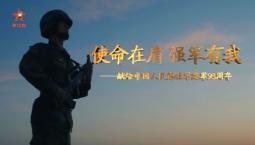 使命在肩 强军有我!献给中国人民解放军建军93周年