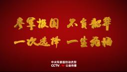 征兵公益宣传片丨《参军报国 不负韶华》