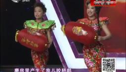 二人轉總動員 孫雅欣 谷銘軒演繹小帽《繡花燈》