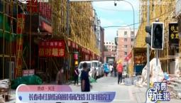 消费新主张|长春市红旗街商圈封闭改造 10月份完工_2020-08-05