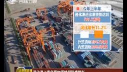 通化港上半年货物吞吐量稳步增长