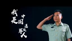 我是,中国退役军人!