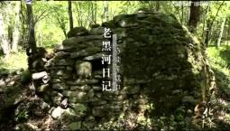 文化下午茶|老黑河日記(16)_2020-09-13