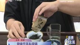 消费新主张|健康饮茶有说道_2020-09-11