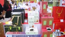 消费新主张|第十届中国长春茶产业博览会开幕_2020-09-11