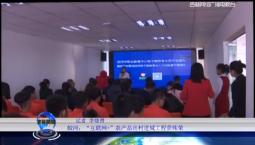 """吉林報道 蛟河:""""互聯網+""""農產品出村進城工程獲殊榮_2020-09-30"""