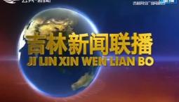 吉林新闻联播_2020-09-15