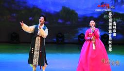 阿里郎,朝鲜族文化的光荣绽放