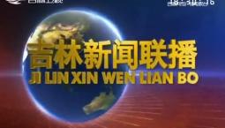 吉林新聞聯播_2020-09-12
