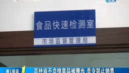 第1報道 吉林省不合格食品被曝光 責令禁止銷售