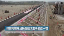 新疆南疆环线铁路建设迎来最后一程