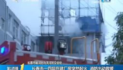 第1报道|长春市一四层在建厂房突然起火 消防出动救援