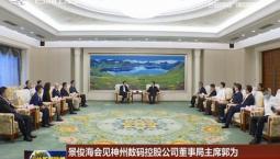 景俊海会见神州数码控股公司董事局主席郭为并见证合作项目签约