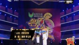 名師高徒|姚丹 李寶良演繹二人轉《皇親夢》