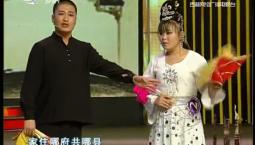 二人轉總動員|劉小福 姜玲演繹正戲《李三娘打水》