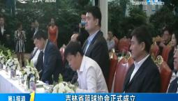 第1報道|吉林省籃球協會正式成立