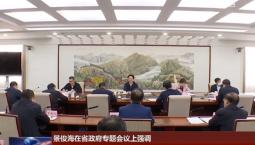 景俊海在省政府专题会议上强调 紧盯秸秆全量化利用目标不动摇 加快走出生态优先绿色发展新路