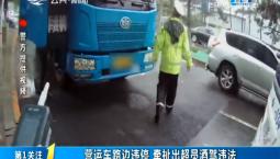 第1报道|营运车路边违停 牵扯出超员酒驾违法