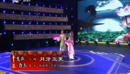 二人转总动员|先声夺人:杨淑霞 王洪山演绎小帽《月牙五更》