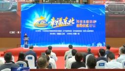 """""""幸福东北""""网络主题宣传活动在长春启动"""