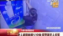 守望都市 老人被困電梯50分鐘 報警器無人應答
