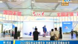 第1報道 2020國際冬運會博覽會 吉林市展區受媒體關注