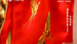 身边发现|吉林非遗 满族旗袍传统工艺_2020-09-15