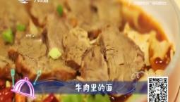 7天食堂|牛肉里的面_2020-09-12