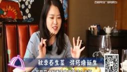7天食堂|秋季养生菜 混搭焕新生_2020-09-12