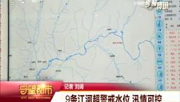 守望都市|9条江河超警戒水位 汛情可控
