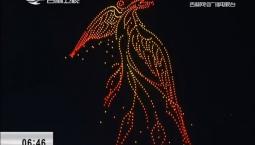 新闻早报|长春夜空上演无人机表演 光效科技打造视觉盛宴