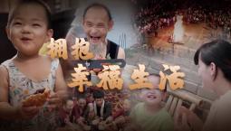 微視頻丨擁抱幸福生活