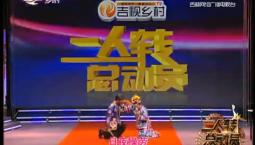 二人转总动员|好好学戏:王对 夏淑清 演绎二人转《包公吊孝》