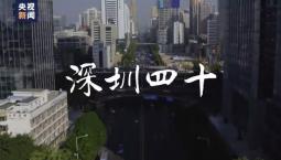 40年,我与深圳共成长