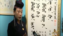 文化下午茶|翰墨千秋民族情 少数民族书画作品展