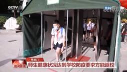 两部委联合发文:师生健康状况达到学校防疫要求时方能返校