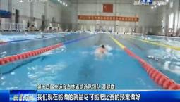 第1報道 第十四屆全運會開幕在即 我省游泳隊全力備戰
