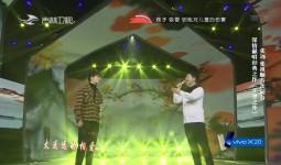 张远 张祖顺首次同台 深情演唱经典之作《千里之外》