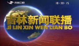 吉林新闻联播_2018-01-09