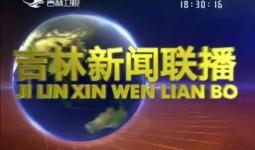 吉林新闻联播_2018-01-15