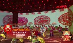 【吉视农民村晚】歌舞《走在幸福的大道上》