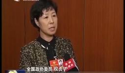 【全国政协委员】权贞子:重视边境贫困地区的脱贫情况