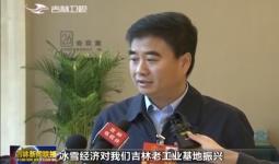 【全国人大代表】安桂武:推动冰雪经济良性健康发展