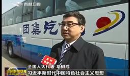 【全国人大代表】华树成:关注健康中国建设