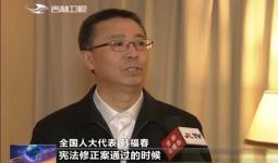 【全国人大代表】韩福春:环境持续改善 项目建设落实