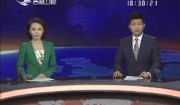 吉林新闻联播_2018-06-24