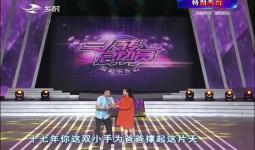 二人转总动员|闫书平 佟长江演绎正戏——《道德模范故事》