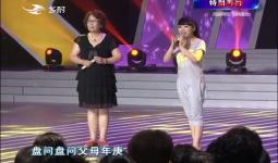 二人转总动员|郑桂云 王倩倩正戏——《梁赛金擀面》